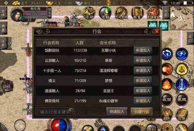 传奇发布网站里魂珠和宝石系统哪个对玩家帮助更大
